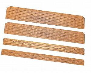 【送料無料】木製ミニスロープ 高さ3.5 長さ120