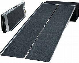【送料無料】ポータブルスロープアルミ4折式  3m