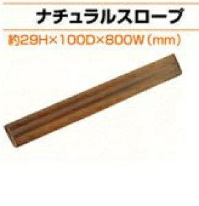 ナチュラルスロープ 2.9×10×80 ブラウン