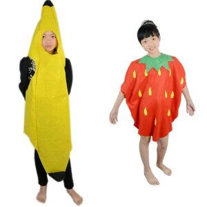 イチゴ バナナ 衣装 キッズ 子供用 かぶりもの 着ぐるみ コスプレ 仮装 ハロウィン