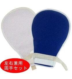 介護ミトン メッシュ素材 介護手袋 軽量 ひっかき 搔きむしり防止 マジックテープ式 両手セット