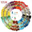 刺繍糸 刺繍ツール 刺しゅう針 刺しゅう糸 クロスステッチ 刺繍 手芸 編み物 (刺繍糸セット)