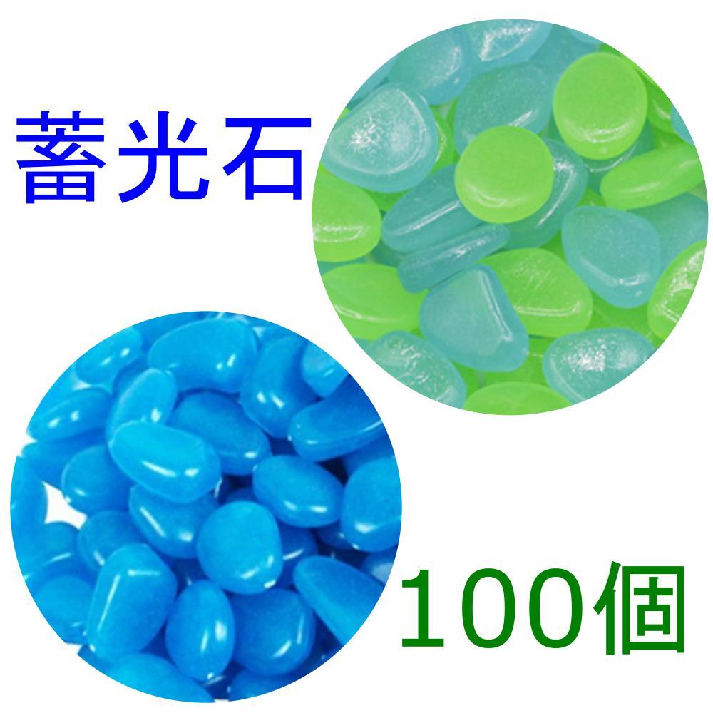 蓄光石 暗闇で光る石 夜光石 アクアリウム ガーデニング プランター 観賞用水槽にピッタリ!青、緑 100個入り