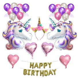 ハッピーバースデー バルーン 誕生日 飾り ユニコーン ハート アルミバルーン HAPPY BIRTHDAY 26点セット