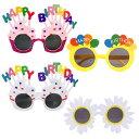 パーティーメガネ 4個セット ハッピーバースデー おもしろサングラス 誕生日小道具 コスプレ眼鏡