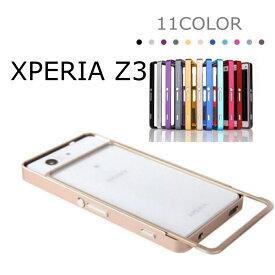 Xperia Z3 バンパーケース フレーム アルミ 軽量 スライド式 【全11色】