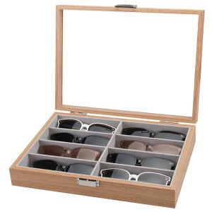 メガネ サングラスコレクションケース 木製 サングラスボックス 8本収納