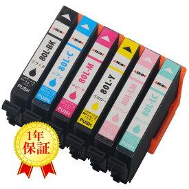 エプソンインクカートリッジ80 epson-ic6cl80 とうもろこし IC6CL80L/互換インク/6色マルチパック/大容量/純正品と併用可能/ICチップ/残量表示/保障付/EP-982A3/EP-707A/EP-807AR /EP-808AW/EP-977A3/EP-979A3【AIEOU】