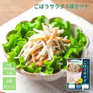 ごぼうサラダ 5袋セット国産 ごぼう サラダ ごま 白胡麻 マヨネーズ味 食物繊維 冷蔵 無添加調理 石井食品