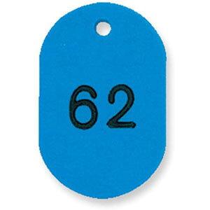 【ポイント5倍!】ORIONS 番号札 小 51-100 スカイ NO.9-51-S 荷札 受け渡し 目印 引換券 ホテル 旅館 番号 交換 事務用品 印 番号 識別 カラー わかりやすい 定番 小判型