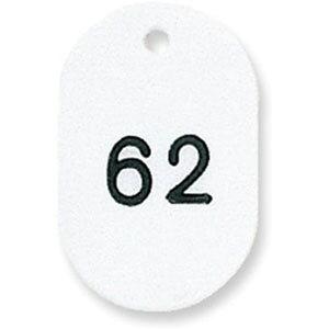 【ポイント5倍!】ORIONS 番号札 小 51-100 ホワイト NO.9-51-W クラークチケット 番号札 札 荷札 クラーク チケット 引換券 引き換え カウンター 旅館 ホテル 識別 分類 交換