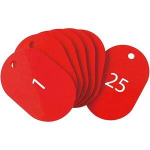 【ポイント5倍!】番号札 大 赤 25枚 1-25番 セット BF-50-RD クラークチケット 番号札 札 荷札 クラーク チケット 引換券 引き換え カウンター 旅館 ホテル 識別 分類 交換
