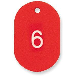 【ポイント5倍!】ORIONS 番号札 小 1-50 レッド NO.9-1-R クラークチケット 番号札 札 荷札 クラーク チケット 引換券 引き換え カウンター 旅館 ホテル 識別 分類 交換