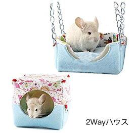 2WAYハウス大 小動物用ハウス 小 かわいい おしゃれ 布製ベッド うさぎ チンチラ デグー 小動物
