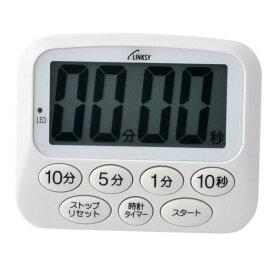【ポイント10倍】 光と音で時間をお知らせするキッチンタイマー リンクシー LT-091W 1ヶはメール便可(代引き不可)