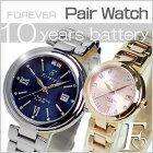 ペア時計pairwacth腕時計フォーエバーForever1201シリーズギフトプレゼント