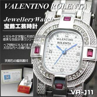 華倫天奴·rorenta VALENTINO ROLENTA珠寶工藝鐘表VR-110一對鐘表
