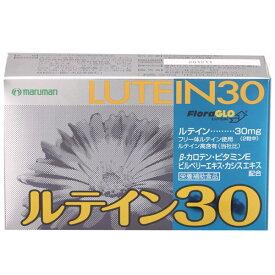 マルマン ルテイン30 サプリメント 60粒入り