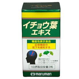 マルマン 機能性表示食品 イチョウ葉エキス サプリメント 100粒入り