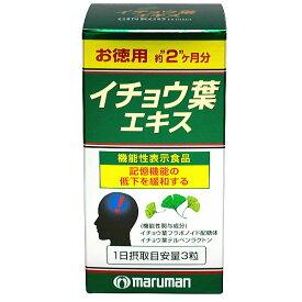 マルマン 機能性表示食品 イチョウ葉エキス サプリメント 1お買い得な200粒入り