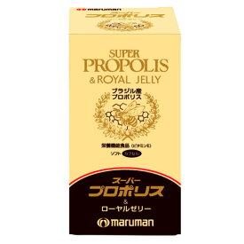 マルマン スーパープロポリス&ローヤルゼリー サプリメント 90粒入り