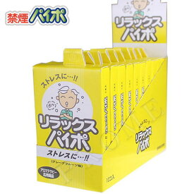 元祖 禁煙パイポ リラックスパイポ グレープフルーツ味 3本入り 10箱セット 禁煙スタート 禁煙サポート