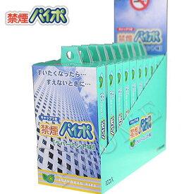 元祖禁煙パイポ ペパーミント3本入り 10箱セット 禁煙スタート 禁煙サポート