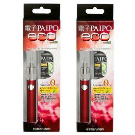 禁煙グッズ人気第一位 電子パイポ エコ マルマン 電子タバコ レッド 2個セット 禁煙 節煙 禁煙パイポ
