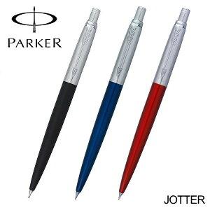 パーカー PARKER シャープペン 0.5mm芯 ジョッター JOTTER ギフト プレゼント 贈答品 記念品 誕生日 入学祝い 卒業祝い 就職祝い 昇進祝い 転勤祝い 父の日ギフト