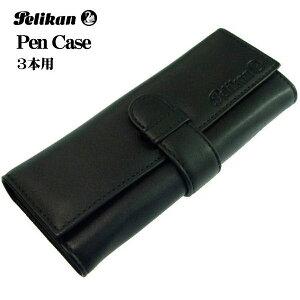 ペリカン レザーペンケース 3本用 ブラック FC-1 ギフト プレゼント 贈答品 記念品 就職祝い 昇進祝い