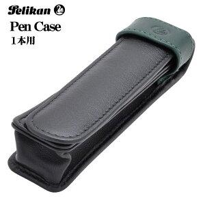 ペリカン レザーペンケース 1本用 ブラック・グリーン TG-12 ギフト プレゼント 贈答品 記念品 就職祝い 昇進祝い
