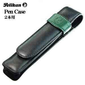 ペリカン レザーペンケース 2本用 ブラック グリーン TG-22 ギフト プレゼント 贈答品 記念品 就職祝い 昇進祝い