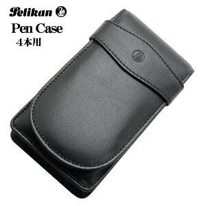 ペリカン レザーペンケース 4本用 ブラック TG-41 ギフト プレゼント 贈答品 記念品 就職祝い 昇進祝い