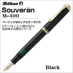 ペリカン 万年筆 Pelikan スーベレーン M400 ブラック ペン先:M(中字)ギフト 贈答品 記念品