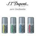 デュポン S.T.dupont ライターガスボンベ レフィル 4カラーからお選び下さい。