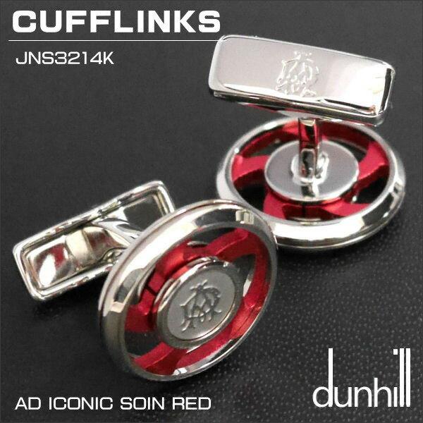 ダンヒル DUNHILL カフスボタン CUFFLINKS AD ICONIC SOIN RED パラジウムコート レッド JNS3214K ギフトプレゼント 誕生日 父の日ギフト