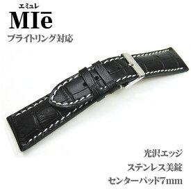 腕時計ベルト 時計バンド 革バンド 型押しアリゲーター 黒 ブラック 時計幅24mm 美錠幅20mm ブライトリング対応可 大型時計対応品