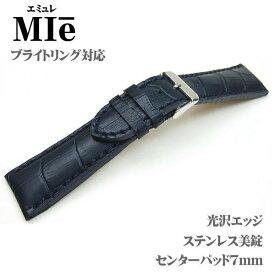 腕時計ベルト 時計バンド 革バンド 型押しアリゲーター 紺 ネイビー 時計幅 24mm 美錠幅 20mm ブライトリング対応可 大型時計対応品