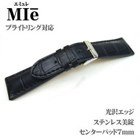 腕時計ベルト 時計バンド 革バンド 型押しアリゲーター ダークネイビー 紺 時計幅 24mm 美錠幅 20mm ブライトリング対応可 大型時計対応品