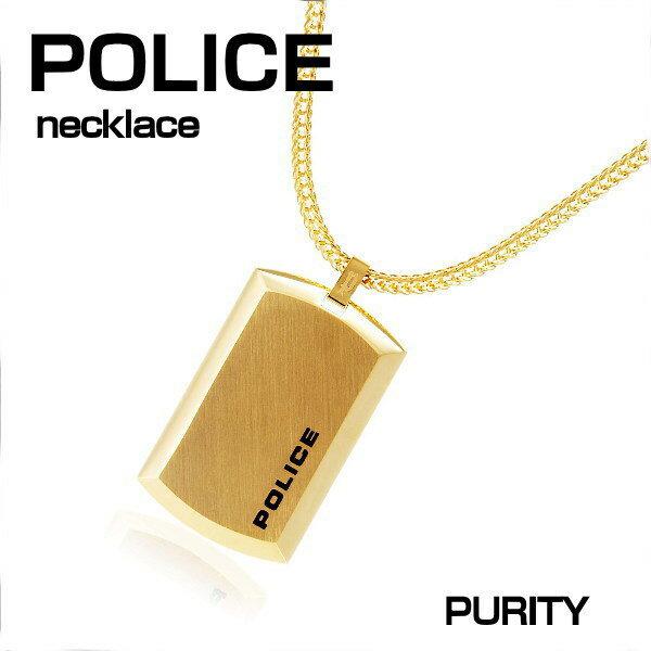 ポリス ステンレス ゴールドネックレス POLICE PURITY ユニセックスタイプ ギフトプレゼント
