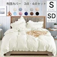 布団カバー4点セットセミダブルシーツ洋式・和式兼用ベット洋式抗菌制菌防臭ホテル安心清潔