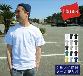 2枚までネコポス対応 ヘインズ ビーフィー ポケットTシャツ HANES BEEFY 無地 ポケット tシャツ HANES BEEFY POCKET TEE ヘビーウエイト シンプル ヘインズ ビーフィー 11カラー ポケット付きTシャツ アメリカ規格 US規格 海外限定