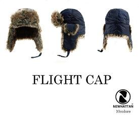 ニューハッタン フライトキャップ パイロットキャップ NEWHATTAN ファー付 アウトドア ウォータープルーフ ロシア帽 トゥルーパーキャップ Aviator アビエイター