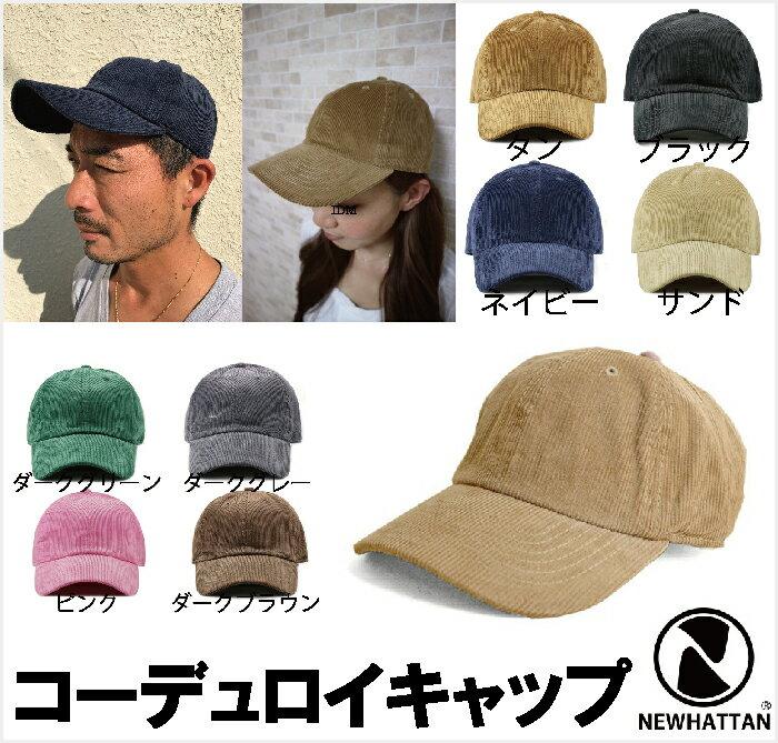 メール便送料無料 ニューハッタン コーデュロイ キャップ NEWHATTAN CAP ニューハッタン キャップ レディース メンズ キッズ 帽子 CAP ジェットキャップ ローキャップ 無地 メンズ レディース NEW HATTAN Corduroy