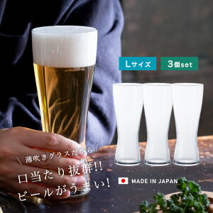 業務用 ビールグラス おしゃれ 【 薄吹きビアグラスL 3個入 】 ギフト ビアグラス タンブラー 薄口 ビール好き うすい 薄肉 飲み心地 香り 上品 美味しさ 風味 プレミアム 高級 食器洗浄機