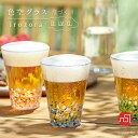 ビールグラス おしゃれ 泡 【 色空グラス 泡づくり 津軽びいどろ 】 日本製 タンブラー ガラス コップ ビアグラス プ…