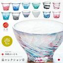 津軽びいどろ 盃 コレクション (壱) 日本酒 グラス おしゃれ 盃 冷酒 おちょこ ぐいのみ ミニグラス ガラス 食器 父の…