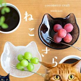 猫 皿 小皿 猫グッズ 【coconeco craft 小皿】ココネコクラフト ここねこ 猫好き グッズ プレゼント 親子 タンブラー ねこ 可愛い 雑貨 ネコ 食器