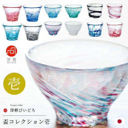 津軽びいどろ 盃 コレクション 日本酒 グラス おしゃれ 盃 冷酒 おちょこ ぐいのみ ミニグラス ガラス 食器 父の...