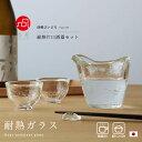 おちょこ セット かわいい 耐熱ガラス 片口 【 津軽びいどろ 耐熱 片口 酒器セット 】 日本製 食器洗浄機対応 電子レ…